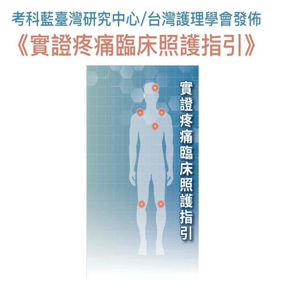 實證疼痛臨床照護指引