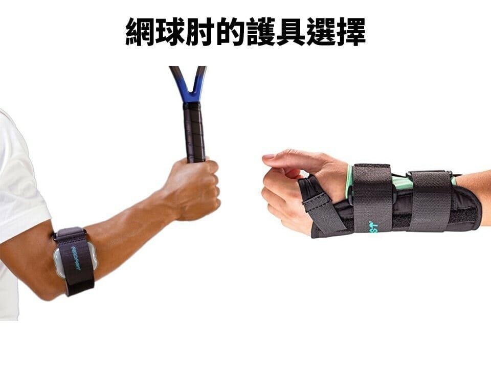 網球肘有多種護具可以選擇,ACOEM建議使用護具可能有助於緩解疼痛,但效果還滿不一致的。 建議當作治療的一部分,僅靠戴護具的話是遠遠不夠的。